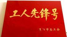 """2017年度""""工人先锋号""""光"""